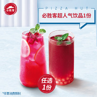 天猫U先:必胜客 超人气饮品任选1份 电子券码