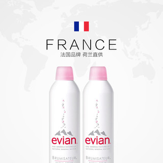 法国Evian依云矿泉水喷雾补水保湿滋润活泉定妆化妆水300ml*2瓶