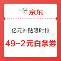 京东 亿元补贴限时抢 49-2元白条券
