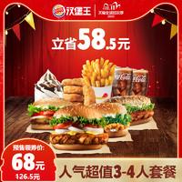 双11预售:汉堡王 人气超值3-4人餐 单次兑换券