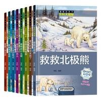 《童眼识天下-百科大揭秘》全8册