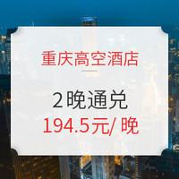双11预售:周末不加价!可拆分!重庆高空酒店2晚通兑房券