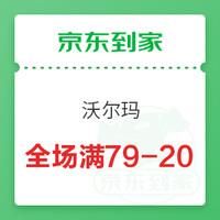 剁手先领券:京东到家优惠券大汇总,永辉超市满79减20元券,沃尔玛满79减20元券