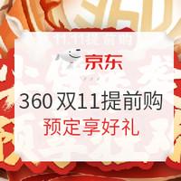 促销攻略:京东商城 360扫地机器人双11提前购