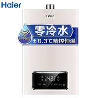 双11预售: Haier 海尔 JSQ25-13TR1(12T)U1 13L 燃气热水器