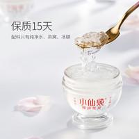 双11预售:FRESH 小仙炖  鲜炖燕窝月套餐70g*12瓶