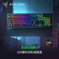 Razer雷蛇黑寡妇蜘蛛V3静音104键游戏电竞RGB背光机械键盘带腕托