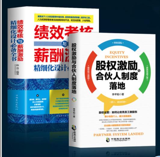 《绩效考核与薪酬管理+股权激励与合伙人制度落地》正版2册