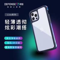 Defense决色 苹果12/12Pro手机壳iPhone12/12Pro全包气囊防摔金属边框透明软硬外壳保护套Live系列极光
