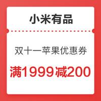 优惠券码:小米有品 双十一苹果优惠券