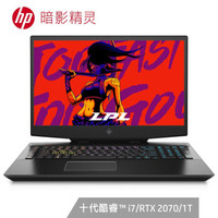 新品发售:HP 惠普 暗影精灵6 Plus 17.3英寸游戏本((i7-10870H、16G、1T、RTX2070 8G、144Hz)
