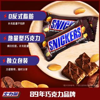 士力架花生夹心花生巧克力经典原味散装1000g休闲零食批发包邮