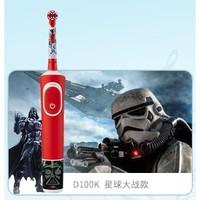 双11预售:Oral-B 欧乐-B D100 儿童声波电动牙刷 星战款