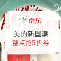 1日0点、必看活动:京东商城 美的新国潮 月光煲盒