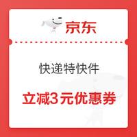 微信专享:京东 快递特快件 立减3元优惠券