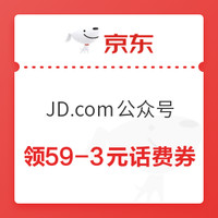 京东 JD.com公众号 领59-3元话费券