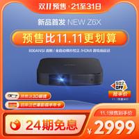 极米NEW Z6X 智能投影机 *2件