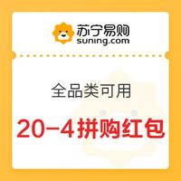 移动专享:苏宁易购 20-4拼购红包 全品类可用