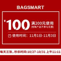 优惠券码:天猫 BAGSMART旗舰店 双11开门红