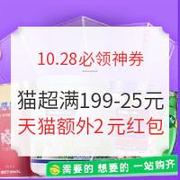 10.28必领神券:天猫20点发放额外超级红包,京东点亮心愿单得30京豆