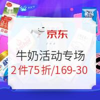 促销活动:京东 牛奶11.11提前嗨  牛奶活动专场