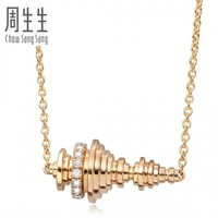 双11预售:Chow Sang Sang 周生生 18K金黄金爱情密语系列 88499N18KR 钻石项链