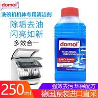 Domol洗碗机专用清洁剂去垢剂250ml 250ml*2瓶 单瓶250ml