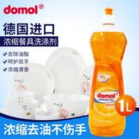 Domol 德国进口浓缩洗洁精餐具洗涤剂 柑橘味  1L