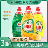 德国进口Fairy浓缩洗洁精 厨房洗碗液 可食用家庭装家用柑橘柠檬4种口味可选 3瓶