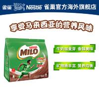 双11预售:马来西亚进口 雀巢美禄三合一牛奶麦芽巧克力可可粉594g*2