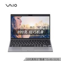 VAIO SX12 12.5英寸笔记本电脑(i5-10210U、8GB、512GB)