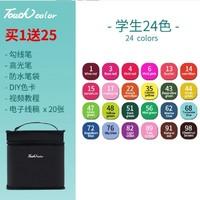 Touchcolor 双头马克笔套装 24色 买1送25件礼