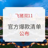 必看活动:天猫官方爆款清单 X 飞猪超级品牌日