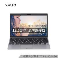 1日0点:VAIO SX12 2020款 12.5英寸笔记本电脑(i7-10710U、8GB、512GB)