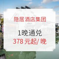 隐居酒店集团 全国19店1晚通兑房券(含双早)