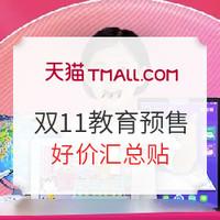 双11预售、促销活动:天猫 双11教育预售专场 精选课程钜惠