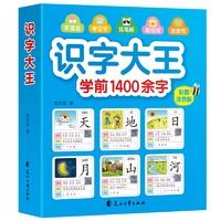《1400字识字大王》汉字注拼音版