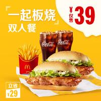 百亿补贴:麦当劳 一起板烧鸡腿堡双人套餐 单次券