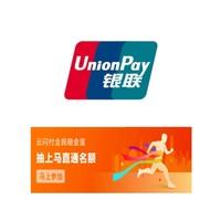 31日0点:银联  X 上海马拉松 银联白金用户