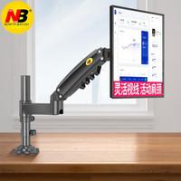 NB H80 显示器支架  17-27英寸