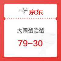 优惠券码:京东大闸蟹活蟹 79-30优惠券