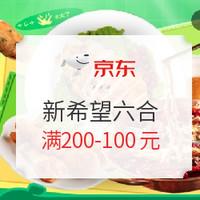 促销活动:京东自营 新希望六合 超级大牌日