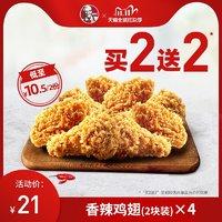 1日0点:KFC 肯德基  香辣鸡翅(2块装)买2送2兑换券