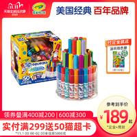 双11预售:Crayola 绘儿乐 可水洗短杆粗头水彩笔 50色