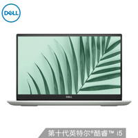双11预售:DELL 戴尔 灵越5000fit 14英寸笔记本电脑(i5-10210U、8G、 512G、 MX250)