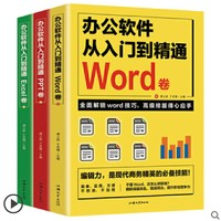 《word excel ppt从入门到精通》全3册