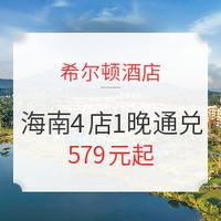 双11预售:希尔顿酒店 海南4店 基础房1晚通兑(含双早+自驾租车等)