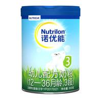 再降价:Nutrilon 诺优能 婴儿配方奶粉 3段 800g *2件