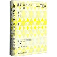 京东PLUS会员:《甲骨文丛书·绿色黄金:茶叶帝国》