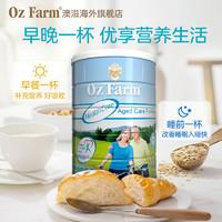 双11预售:Oz Farm  澳滋   中老年奶粉澳美滋高钙成人营养早餐奶   2罐